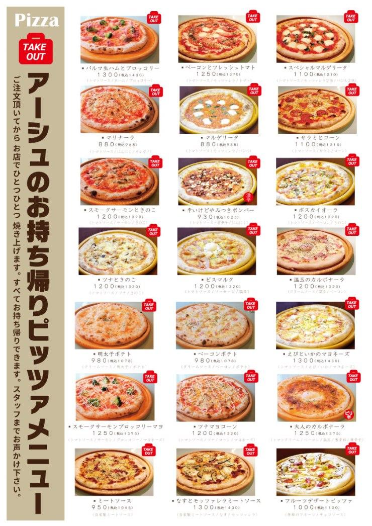 ピザお持ち帰りA3新